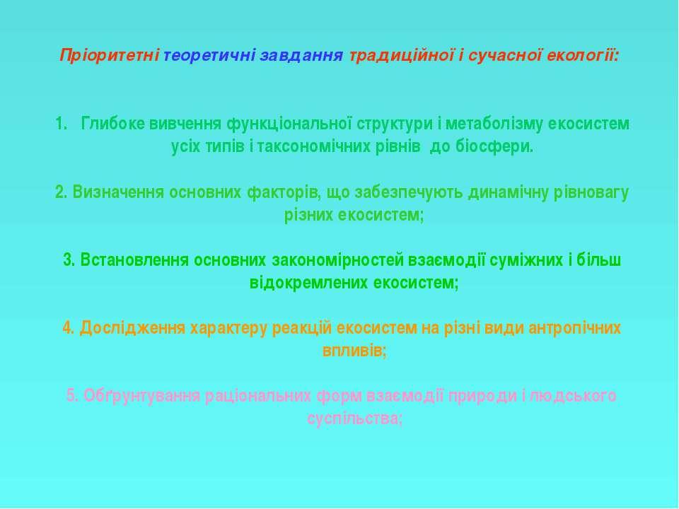Пріоритетні теоретичні завдання традиційної і сучасної екології: Глибоке вивч...