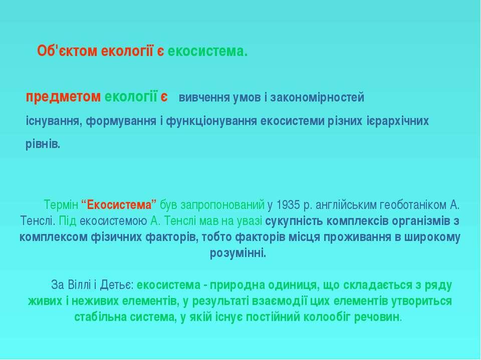 Об'єктом екології є екосистема. предметом екології є вивчення умов і закономі...