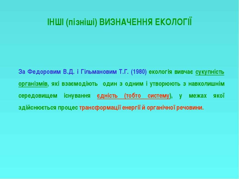 ІНШІ (пізніші) ВИЗНАЧЕННЯ ЕКОЛОГІЇ За Федоровим В.Д. і Гільмановим Т.Г. (1980...