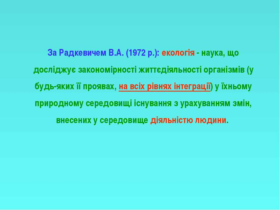 За Радкевичем В.А. (1972 р.): екологія - наука, що досліджує закономірності ж...