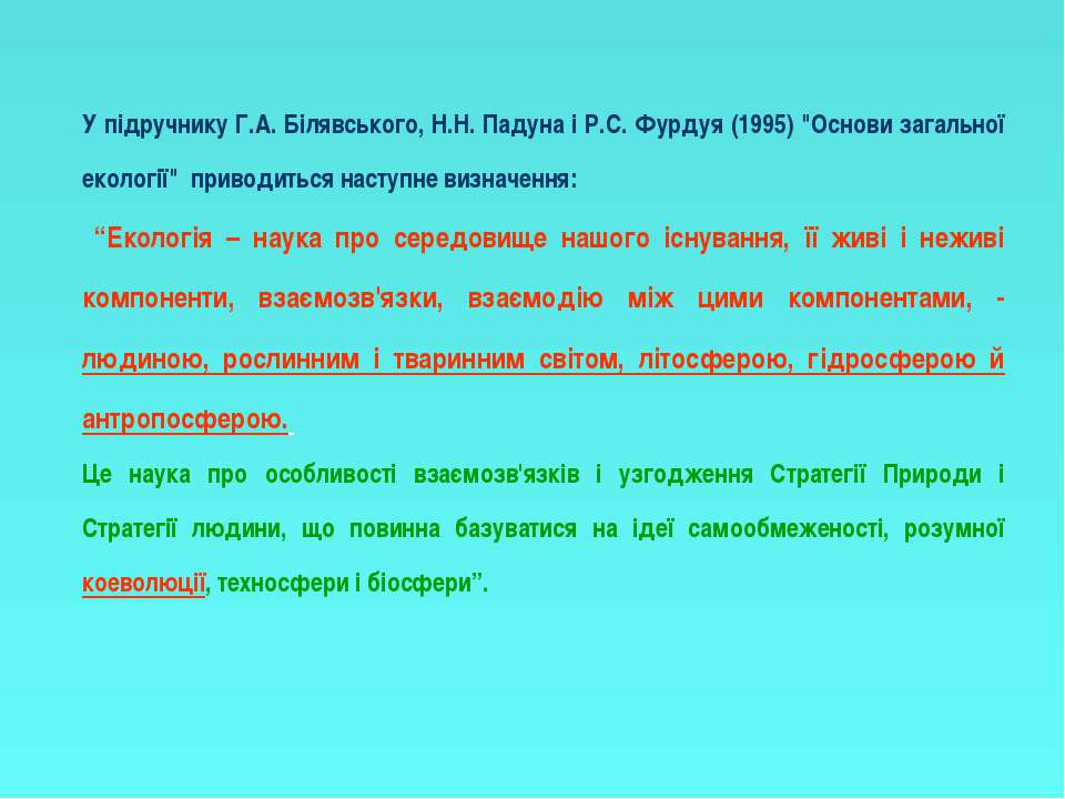 """У підручнику Г.А. Білявського, Н.Н. Падуна і Р.С. Фурдуя (1995) """"Основи загал..."""