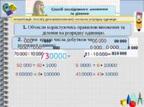 1. Обчисли користуючись правилом множення та ділення на розрядну одиницю. 43 ...
