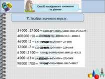 7. Знайди значення виразу. 54000:(27•1000)=54000:1000:27 =54:27 400000:(5•10)...