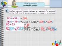 5. = 599 =165д.+ 434д. 0 = 522 = 943 с.– 421с. 00 = 45 = 80т.– 35т. 000 = 599...