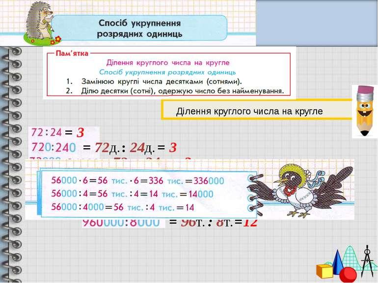 Ділення круглого числа на кругле = 3 = 72д. : 24д. = 3 = 72т. : 24т. = 3 = 72...