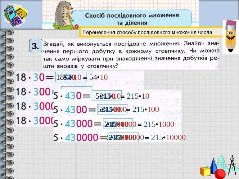 3. 18•3•10 = 54•10 540 18•3•100 = 54•100 5400 18•3•1000 = 54•1000 54000 18•3•...