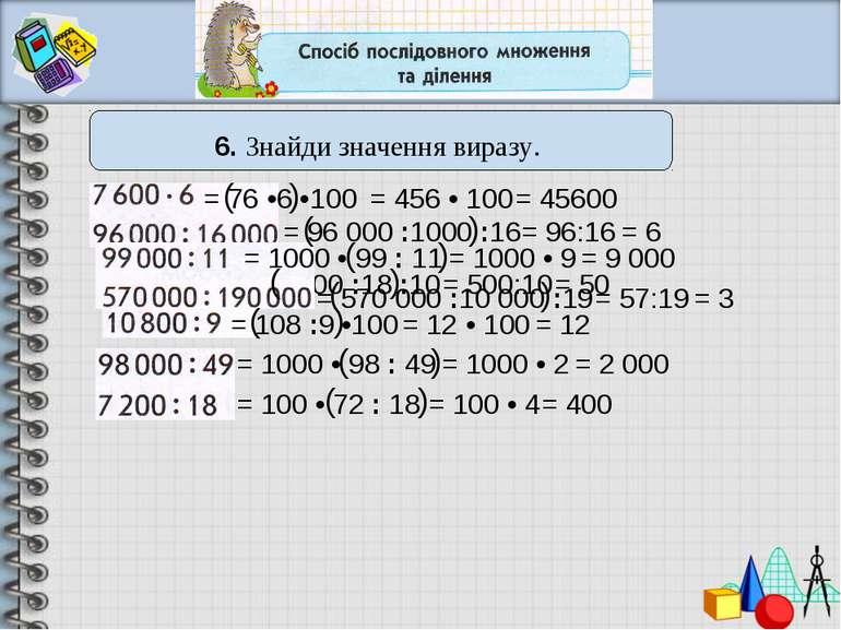 6. Знайди значення виразу. = 76 •6 •100 = 96 000 :1000 :16 = 9000 :18 :10 = 1...