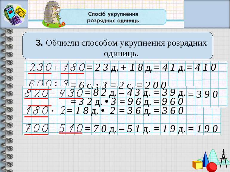 3. Обчисли способом укрупнення розрядних одиниць. = 2 3 д. = 6 с. = 3 2 д. = ...