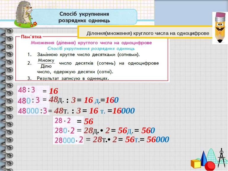 Ділення(множення) круглого числа на одноцифрове = 16 = 48д. = 56 : 3 = 16 д. ...