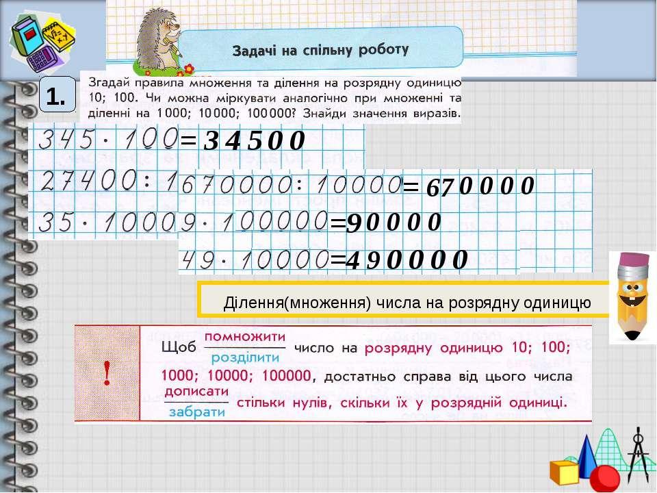 1. = 3 4 5 0 0 = 2 7 4 0 0 0 0 0 = 3 5 Ділення(множення) числа на розрядну од...