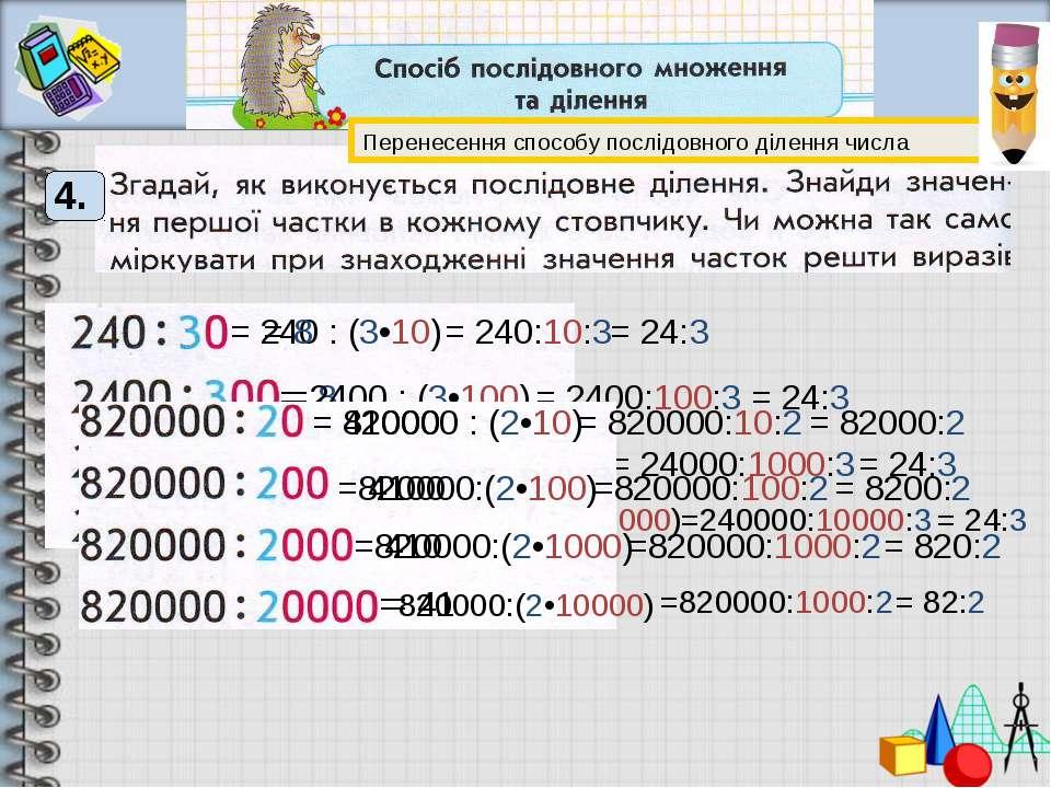 4. = 240 : (3•10) = 240:10:3 = 24:3 = 8 = 2400 : (3•100) = 2400:100:3 = 24:3 ...