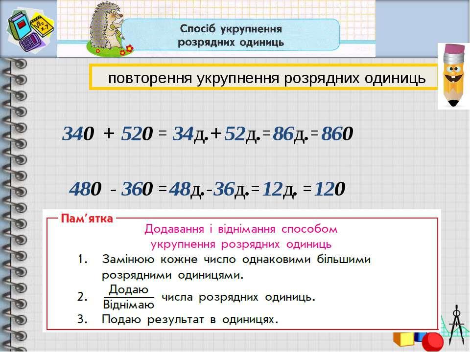 + 520 = 34д. 52д. 86д. 860 340 + = = - 360 = 48д. 36д. 12д. 120 480 - = = пов...