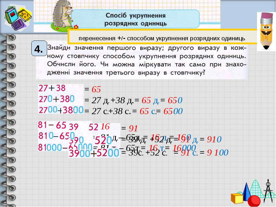 4. = 16 = 81 д. = 81 т. = 91 = 39 д. = 39с. = 65 = 27 д. +38 д. = 65 д. = 65 ...