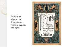 Афіша на відкриття 1-го сезону театра Одеси, 1887 рік.