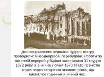 Для виправлення недоліків будівлі театру проводилися неодноразові перебудови....