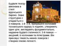 Будівля театру виконана в стилі віденського бароко. Зовні структурно с кладає...