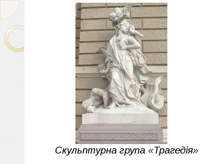 Скульптурна група «Трагедія»