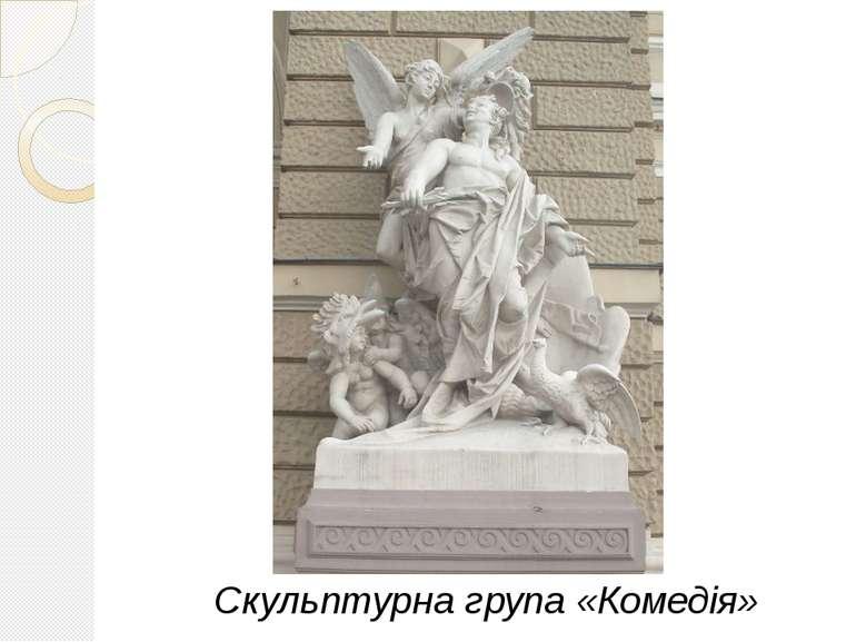 Скульптурна група «Комедія»