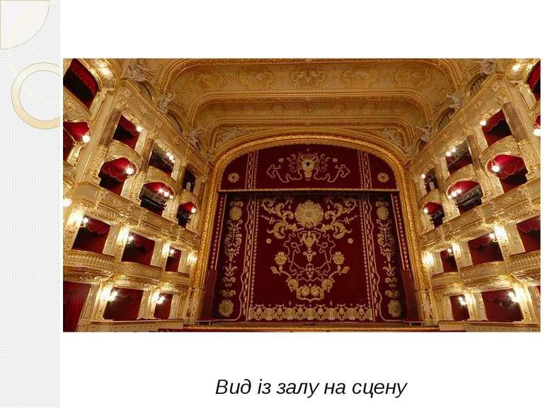 Вид із залу на сцену