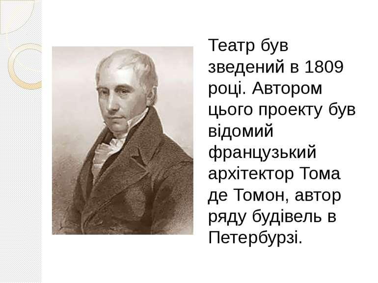 Театр був зведений в 1809 році. Автором цього проекту був відомий французький...