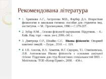 Рекомендована література 1. Хрипкова А.Г., Антропова М.В., Фарбер Д.А. Возрас...