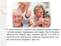 У людей літнього і старечого віку виникає генералізований ліпоїдоз органів, п...