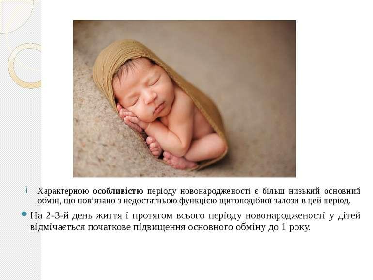 Характерною особливістю періоду новонародженості є більш низький основний обм...
