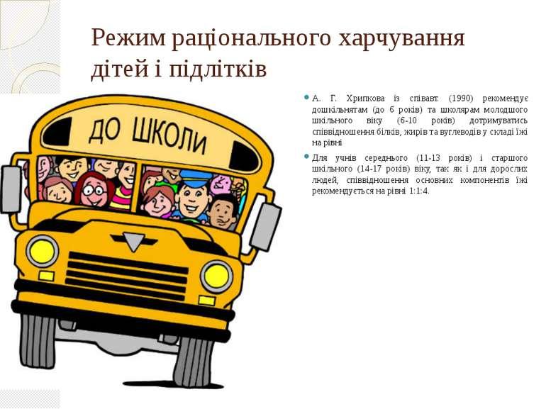 Режим раціонального харчування дітей і підлітків А. Г. Хрипкова із співавт. (...