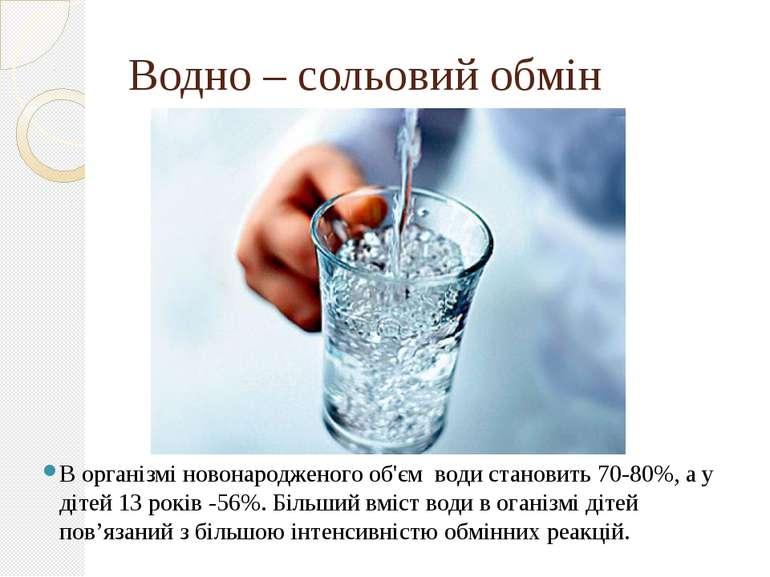Водно – сольовий обмін В організмі новонародженого об'єм води становить 70-80...