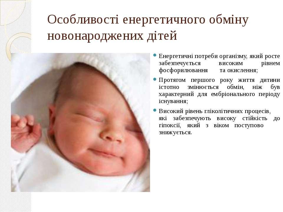 Особливості енергетичного обміну новонароджених дітей Енергетичні потреби орг...