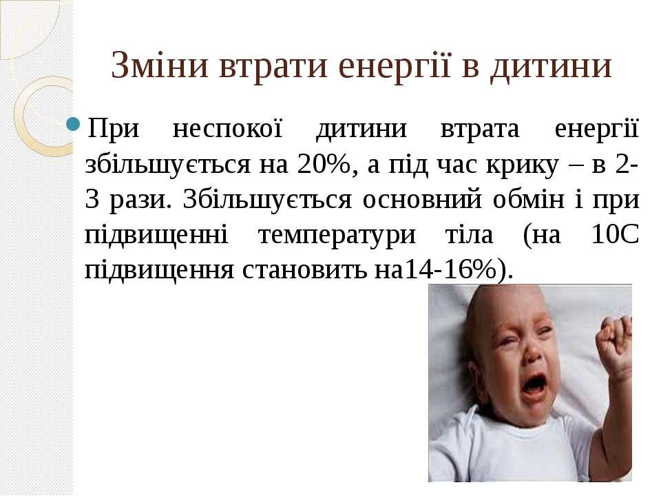 Зміни втрати енергії в дитини При неспокої дитини втрата енергії збільшується...