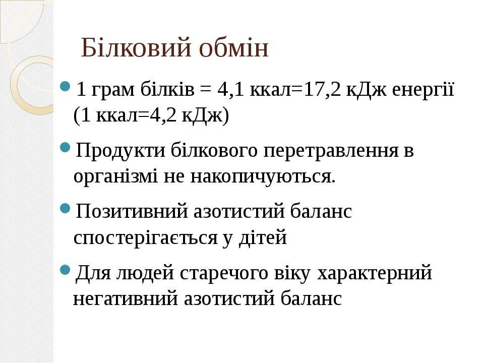 Білковий обмін 1 грам білків = 4,1 ккал=17,2 кДж енергії (1 ккал=4,2 кДж) Про...