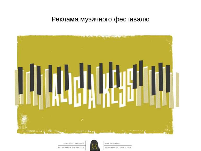 Реклама музичного фестивалю