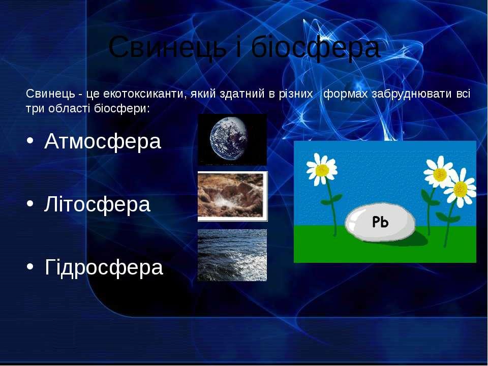 Свинець і біосфера Атмосфера Літосфера Гідросфера Свинець - це екотоксиканти,...