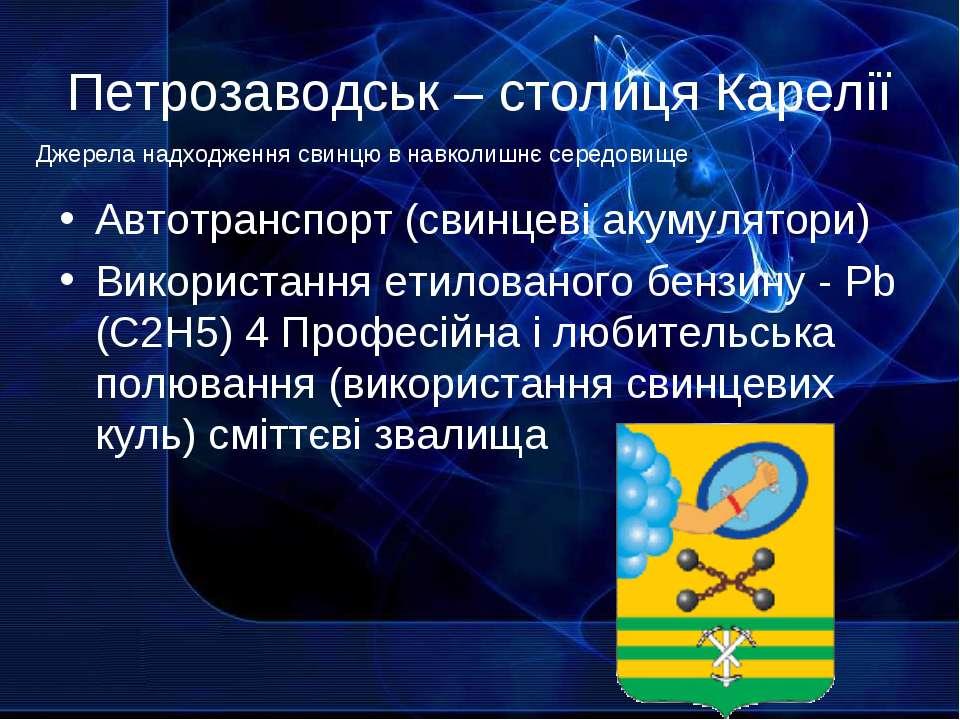Петрозаводськ – столиця Карелії Автотранспорт (свинцеві акумулятори) Використ...