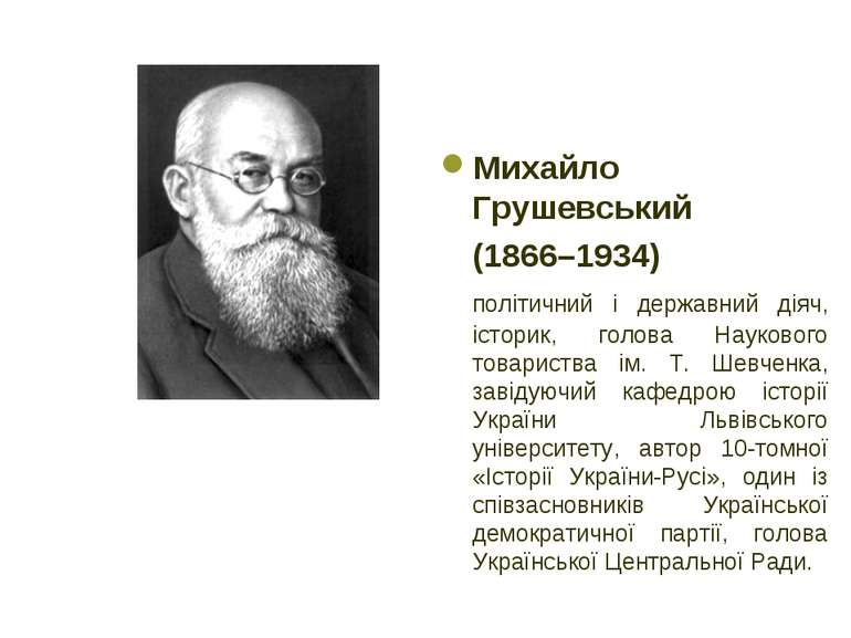 Михайло Грушевський (1866–1934) політичний і державний діяч, історик, голова ...