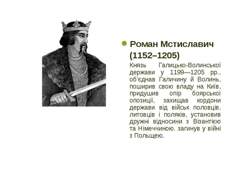 Роман Мстиславич (1152–1205) Князь Галицько-Волинської держави у 1199—1205 рр...