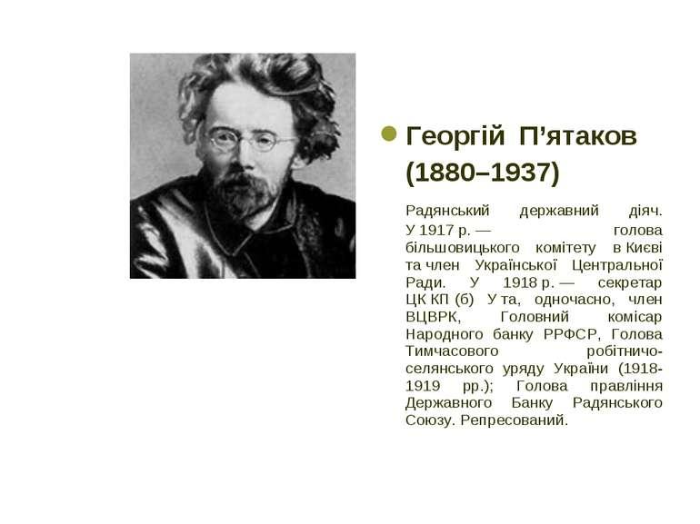 Георгій П'ятаков (1880–1937) Радянський державний діяч. У1917р.— голова бі...