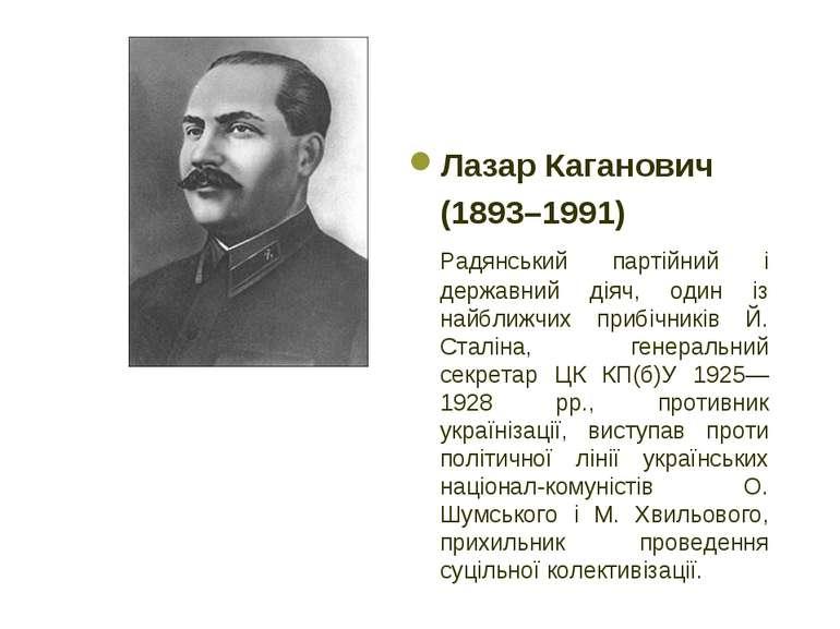 Лазар Каганович (1893–1991) Радянський партійний і державний діяч, один із на...