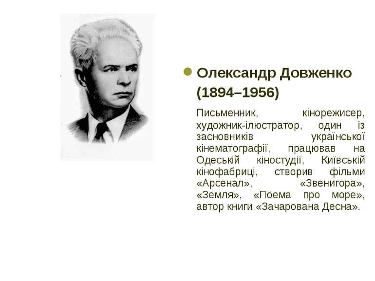 Олександр Довженко (1894–1956) Письменник, кінорежисер, художник-ілюстратор, ...