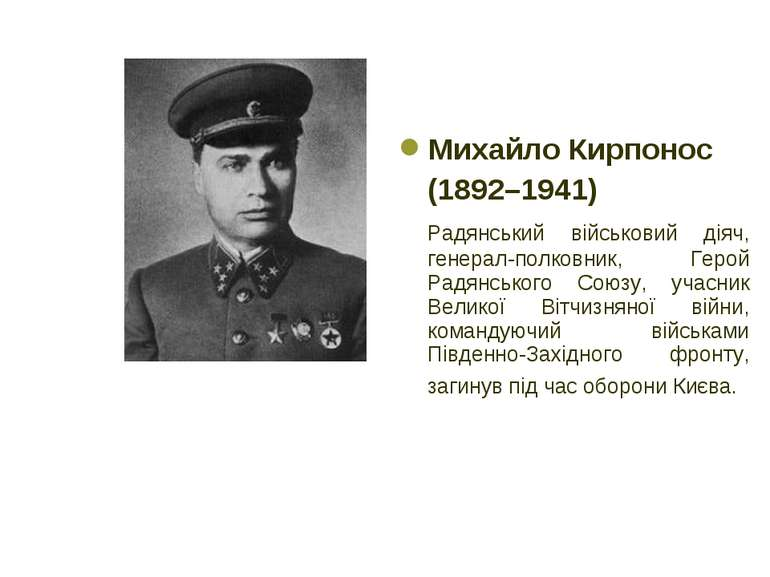 Михайло Кирпонос (1892–1941) Радянський військовий діяч, генерал-полковник, Г...
