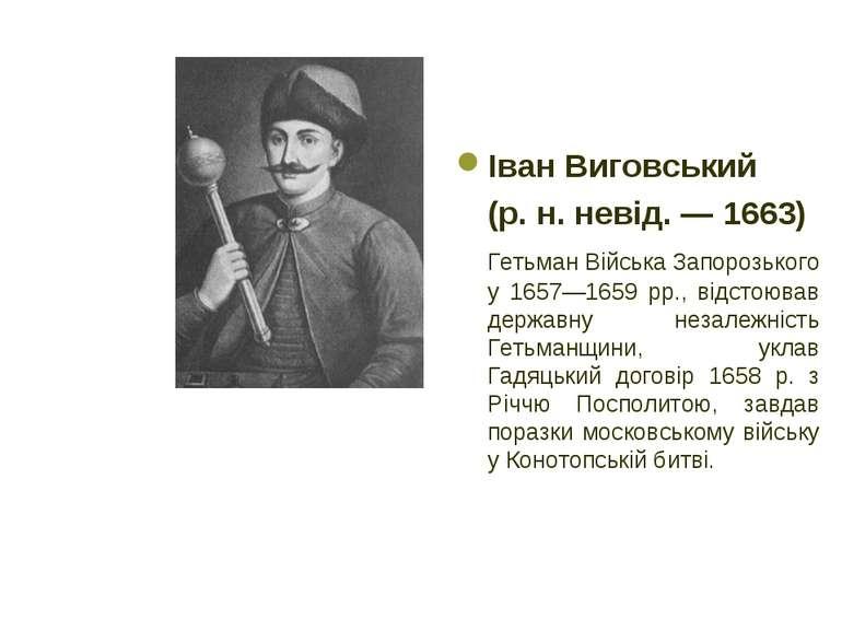 Іван Виговський (р. н. невід. — 1663) Гетьман Війська Запорозького у 1657—165...