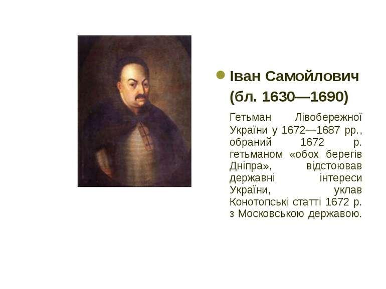 Іван Самойлович (бл. 1630—1690) Гетьман Лівобережної України у 1672—1687 рр.,...