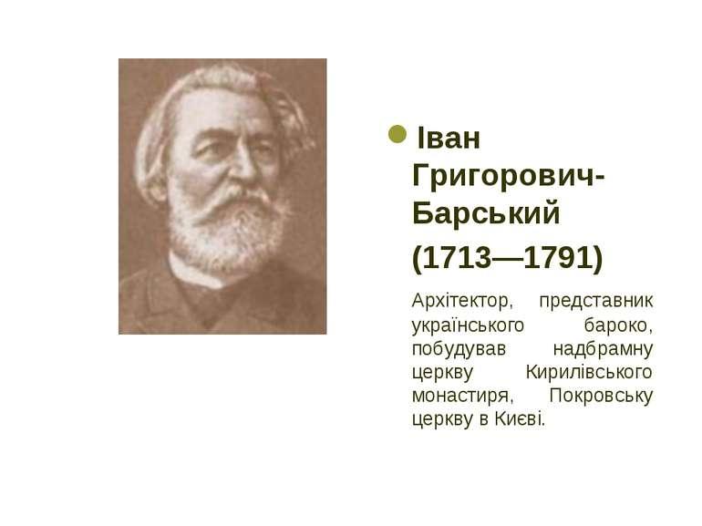 Іван Григорович-Барський (1713—1791) Архітектор, представник українського бар...