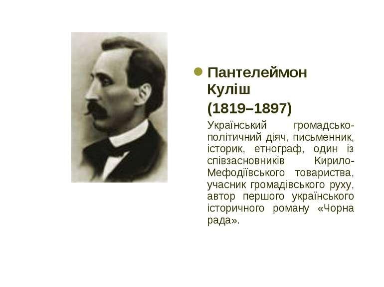 Пантелеймон Куліш (1819–1897) Український громадсько-політичний діяч, письмен...