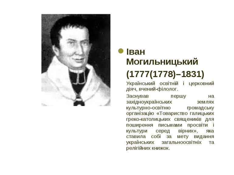 Іван Могильницький (1777(1778)–1831) Український освітній і церковний діяч, в...