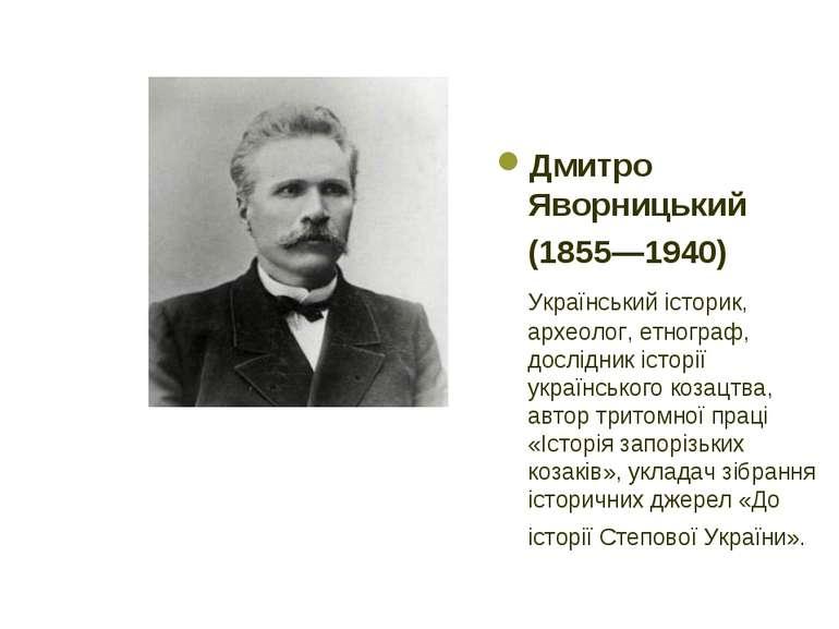 Картинки по запросу Дмитро Яворницький,