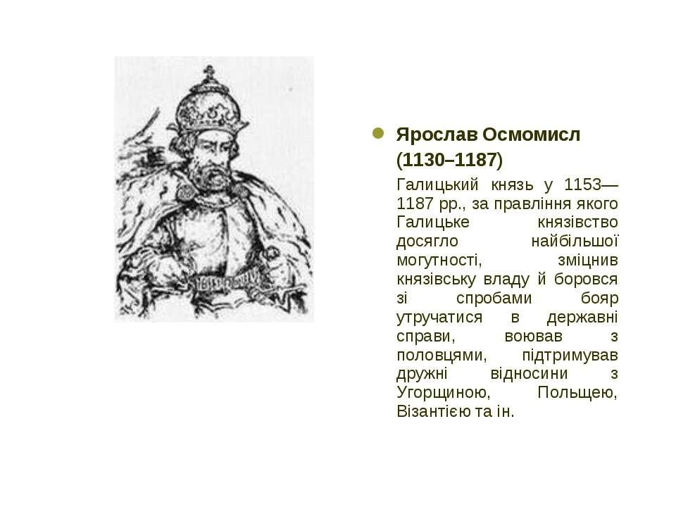 Ярослав Осмомисл (1130–1187) Галицький князь у 1153—1187 рр., за правління як...