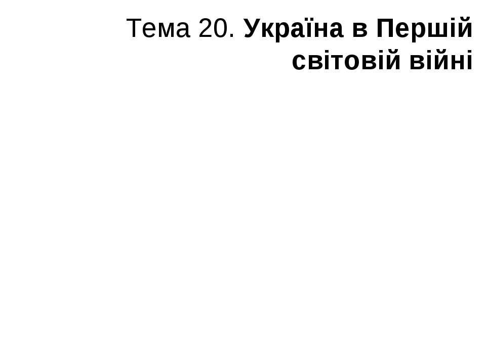 Тема 20. Україна в Першій світовій війні
