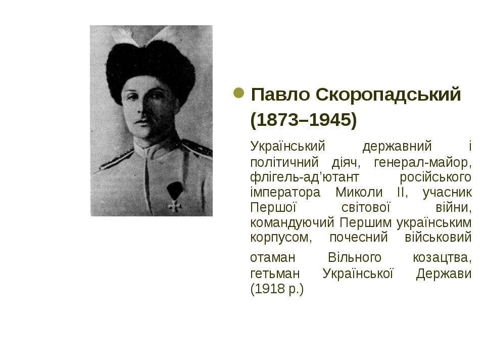 Павло Скоропадський (1873–1945) Український державний і політичний діяч, гене...